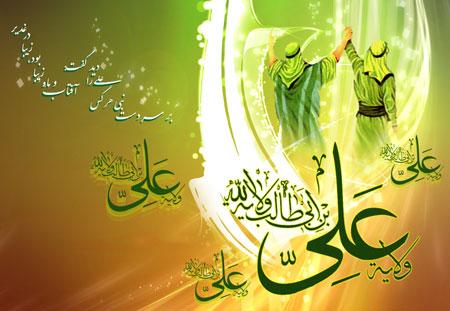 غدیرخم عید بزرگ شیعیان برجهانیان مبارکباد !